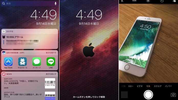 【iOS 10新機能】進化したロック画面。左にウィジェット。右にカメラ。より簡単にいろいろな機能に手が届くように。
