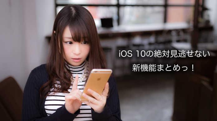 iOS 10新機能の使い方まとめ。 - 絶対見逃せない新機能を11個選んでみた!