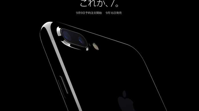 「iPhone 7」「iPhone 7 Plus」本日発売。