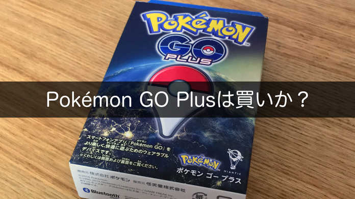 【ポケモンGO】Pokémon GO Plusは買いか? ポケモントレーナーの大リーグ養成ギブス。