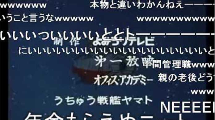 宇宙戦艦ニートレビュー - いさじ氏が歌うニートへの警告!?歌詞ソング。