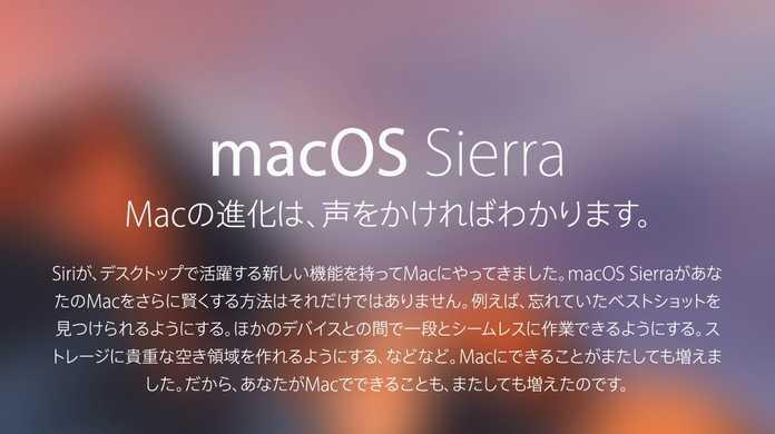 macOS Sierraがリリース。ユニバーサルクリップボードなど多数の新機能を携えて。