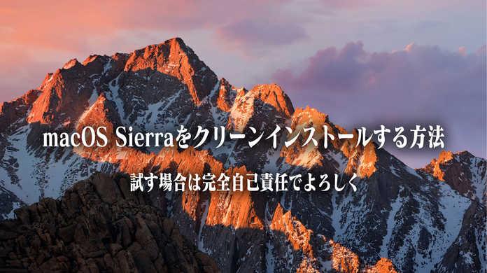 【Mac】macOS Sierraをクリーンインストールする方法。