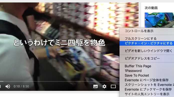 【macOS Sierra】YouTubeをピクチャ・イン・ピクチャ(Picture in Picture)する方法。