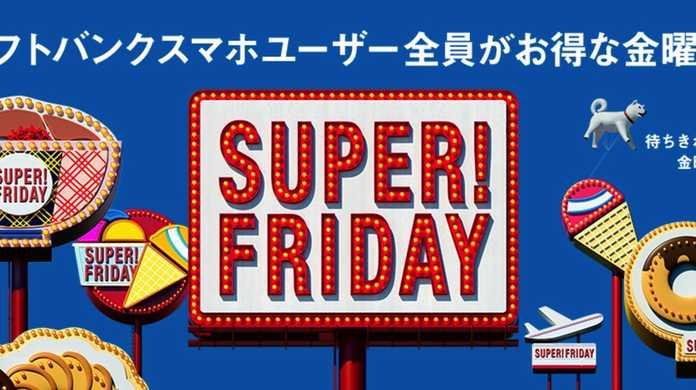 ソフトバンク、毎週金曜日に吉野家の牛丼が無料で食えてしまう「SUPER FRIDAY」を実施へ。