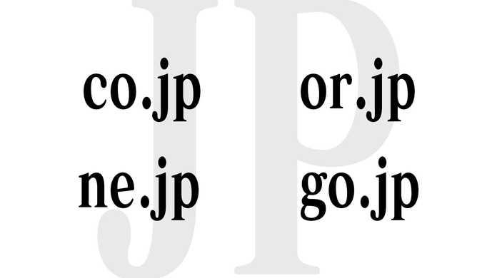 日本で良く見かけるドメイン「co.jp」「ne.jp」「go.jp」「or.jp」はなんの略?どういう意味?いくらで取得できるの?