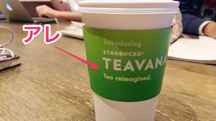 スタバのカップが熱い時につけられるアレってなんて名前?