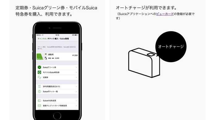 【朗報】iPhone 7のSuicaにオートチャージすることは可能。ただしクレジットカードのビューカードが必要。