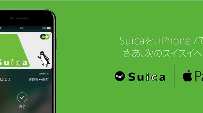【iPhone7】バッテリーが切れてもSuicaは使えるのか?