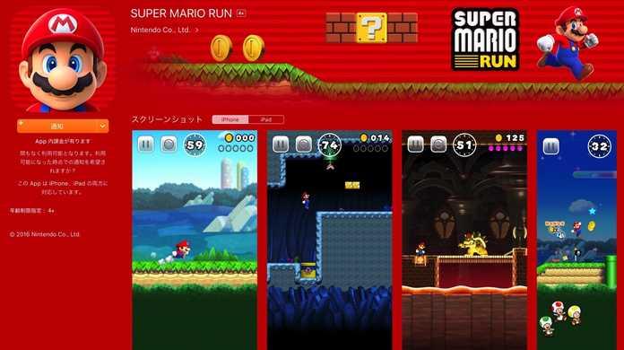 任天堂の「スーパーマリオ RUN」Android版も開発されていることが明らかに。