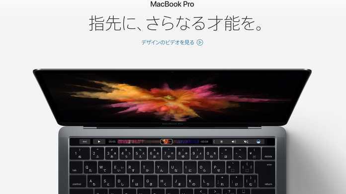 【比較】Touch Bar搭載のMacBook Pro Late 2016を、現行の「MacBook」と「MacBook Air」とでスペック・価格を比較してみた。