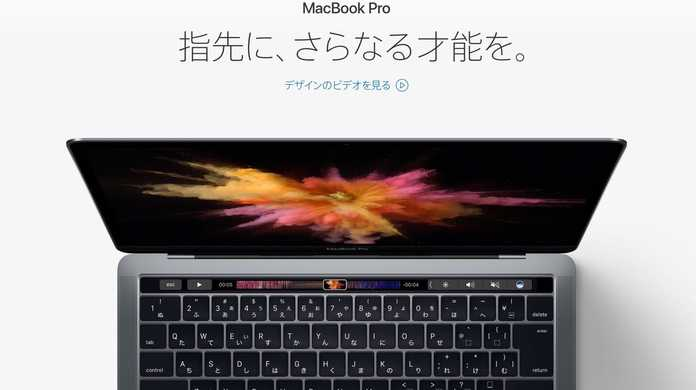 Touch Bar搭載の新MacBook Proは早ければ明日にも届く。