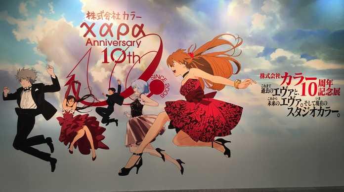 エヴァやシン・ゴジラの神資料が見れて大満足。「株式会社カラー10周年記念展」に行ってきました。(東京・原宿)