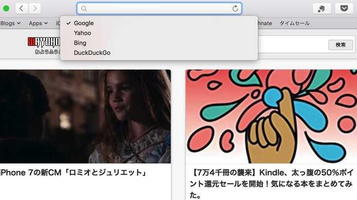 【macOS】Safariの検索バーのデフォルトの検索エンジンをGoogle、Yahoo、Bing、DuckDuckGoに変更する方法。