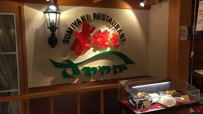 静岡県民のソウルフードと聞いて、炭焼きさわやかの「げんこつハンバーグ」と「さわやかステーキ」を食べに行ってきた!