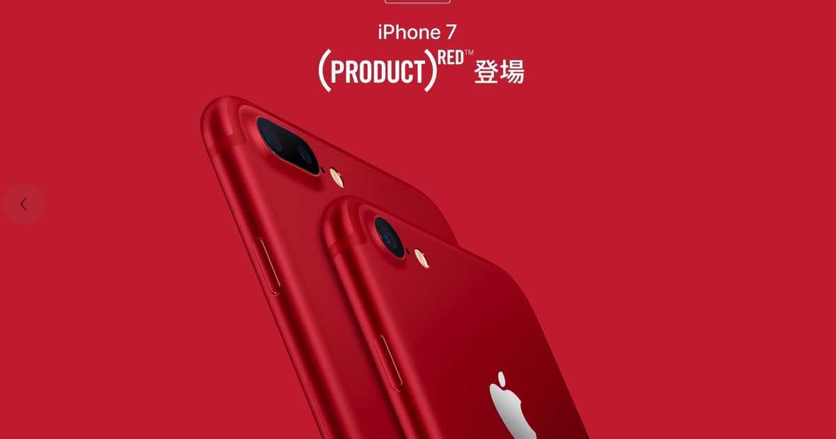 レッドきたー!iPhone 7 / iPhone 7 Plus に赤色 (PRODUCT)RED が追加!