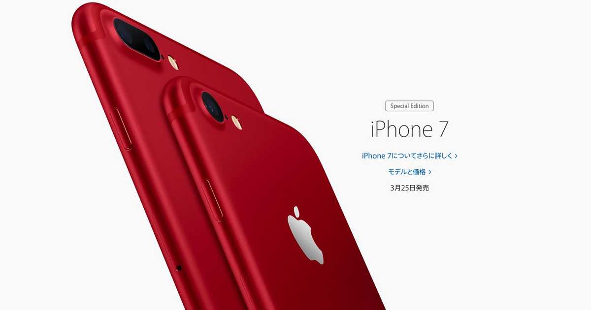 ドコモ、au、ソフトバンクともに「iPhone 7 / 7 Plus」の新色(PRODUCT)REDを取扱うことを発表。発売日は3月25日。