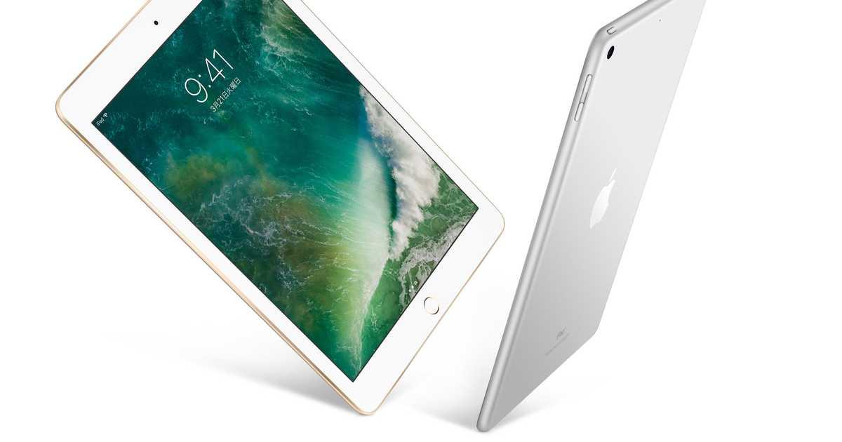 新しいiPad 9.7インチのメモリは「2GB」