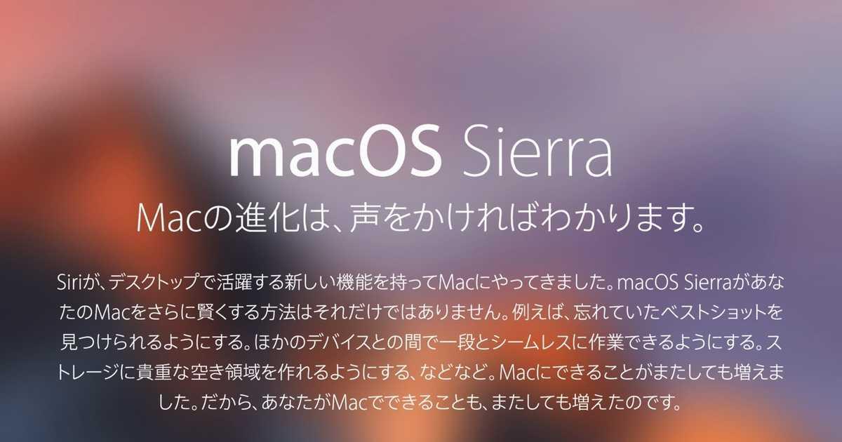 macOS Sierra10.12.4がリリース。ついにMacにもNight Shift機能が追加。iTunes 12.6も。