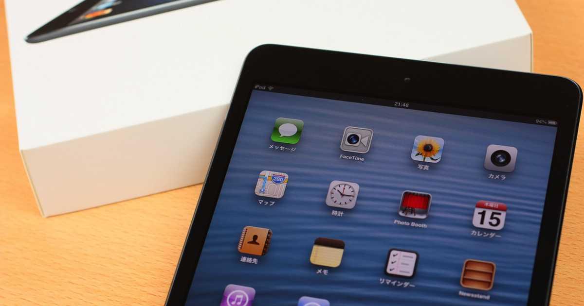 さよなら、iPad mini?