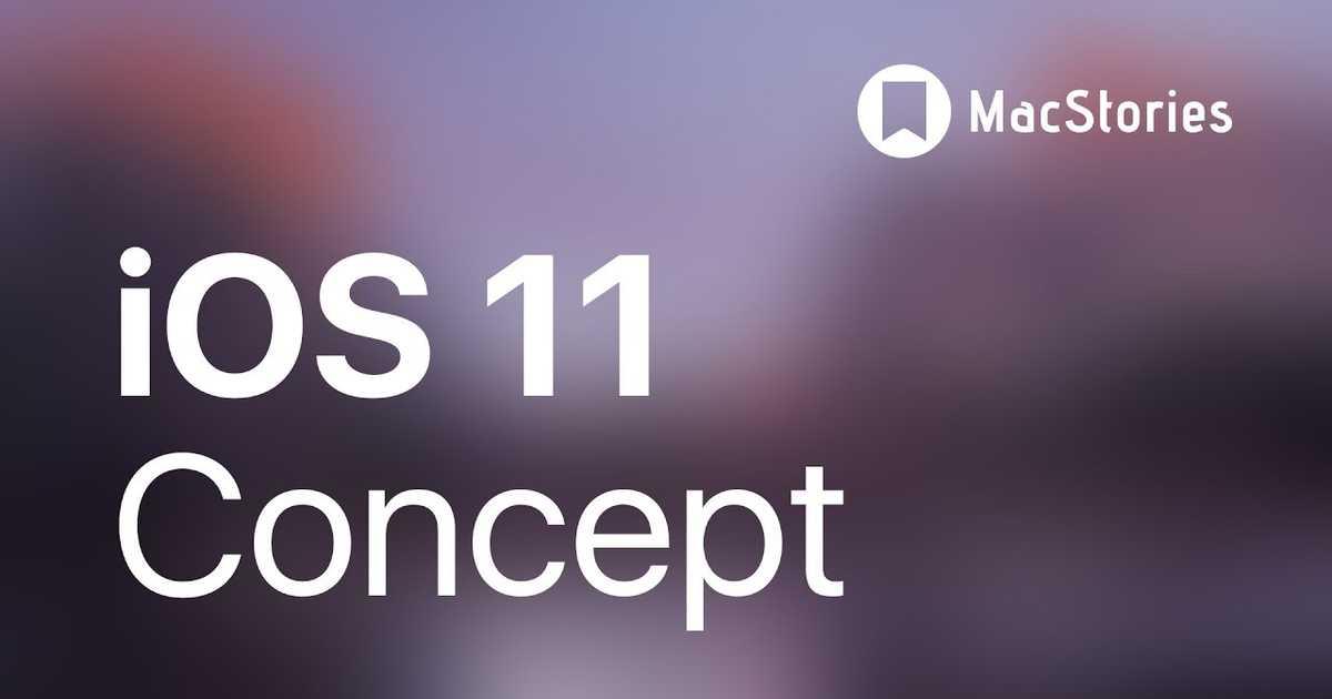 【必見】Appleが作ったんじゃないの? 超・ハイクオリティな「iOS 11」のコンセプト動画あらわる。