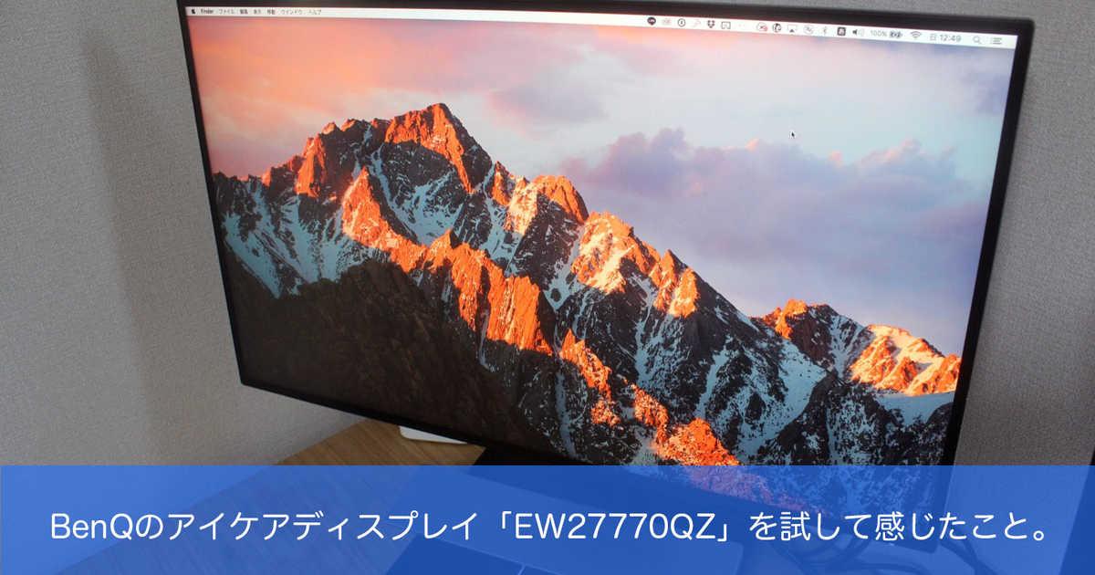 【AD】BenQの目に優しい液晶ディスプレイ「EW2770QZ」を試して感じたこと。