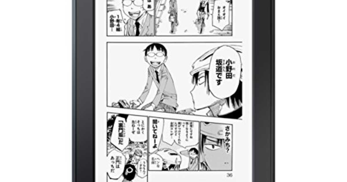 【最大7,000円オフ】読書の梅雨!本に没頭できるKindleデバイスが大幅値下げしてるぞー!