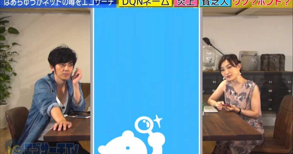 Twitter検索アプリ「クマコポーロ」が、はあちゅうさんとキングコング西野さんが出演している #エゴサーチTV で紹介されました。#AbemaTV