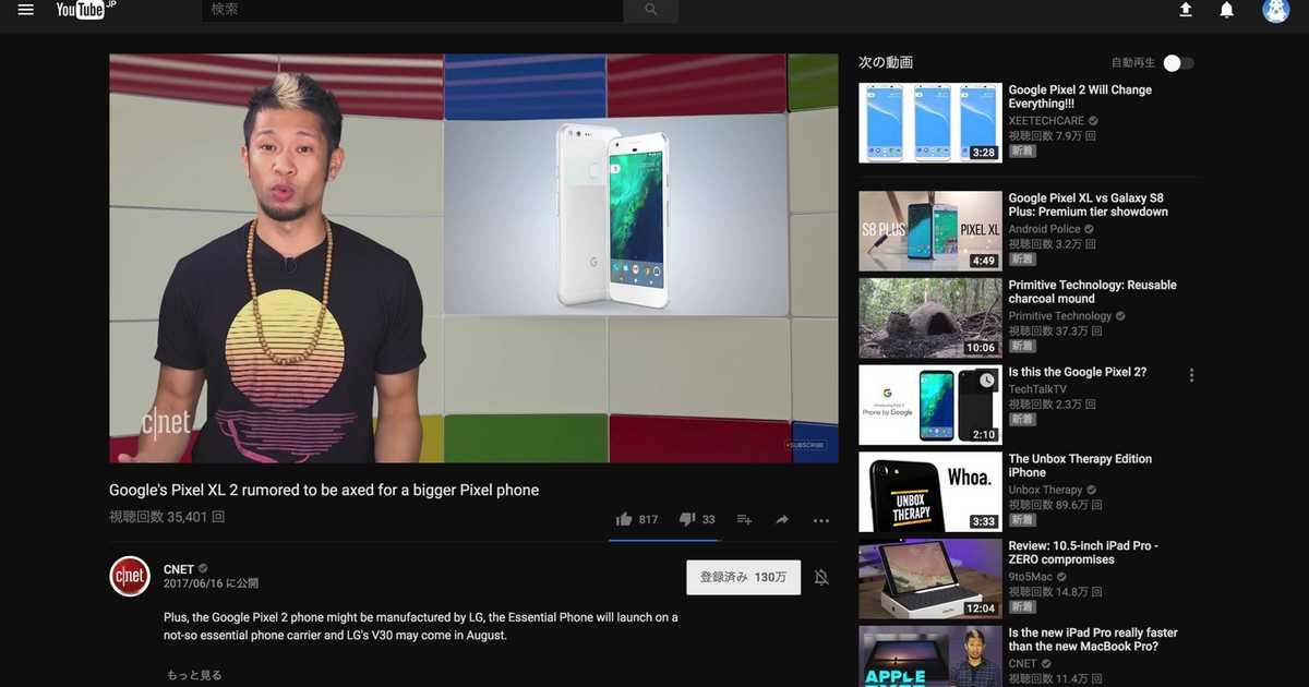 YouTubeを、より動画を引き立てる「ダークテーマ」にする方法。