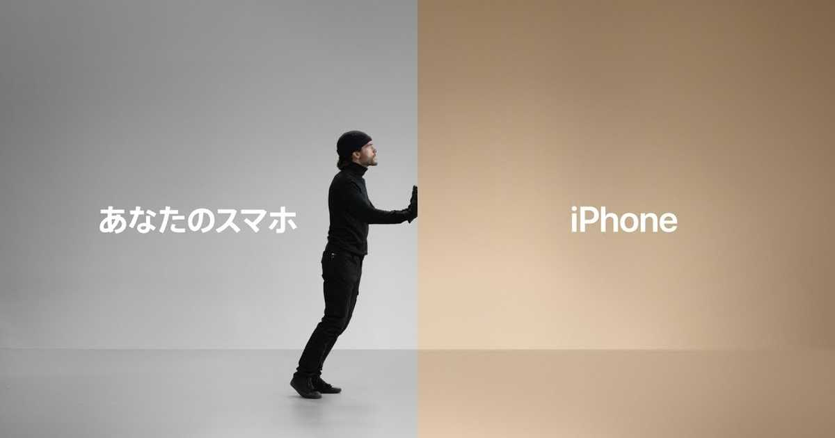 Appleが唱える「iPhoneに乗り換える理由」とは?