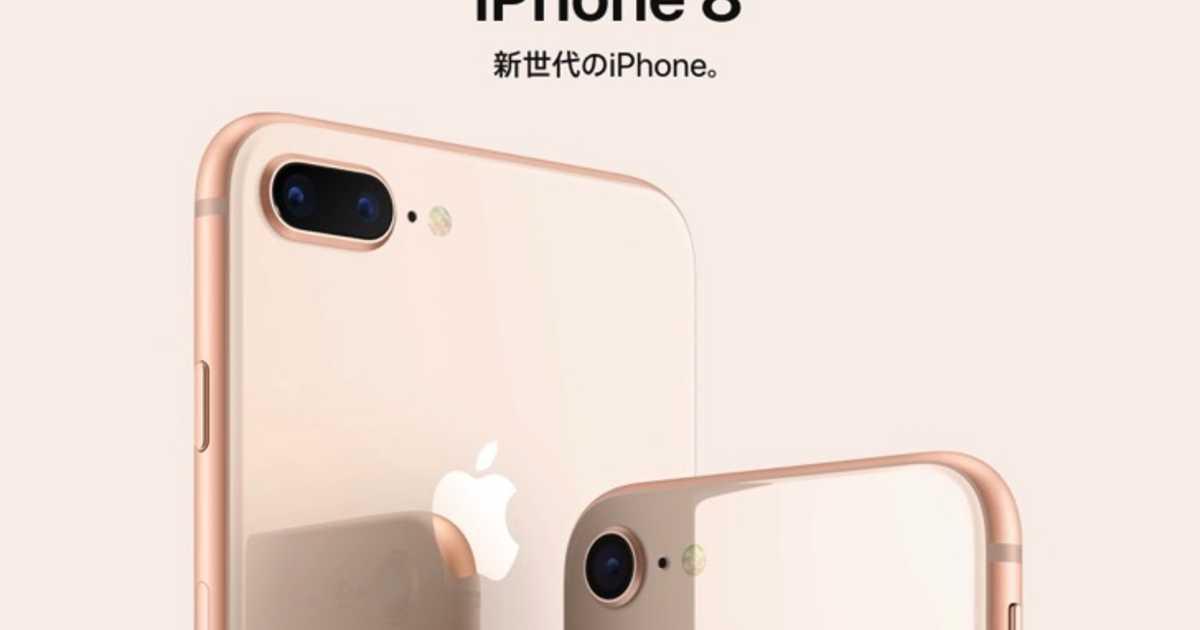 あらためて「iPhone8」と「iPhone8Plus」の新機能をまとめてみた。