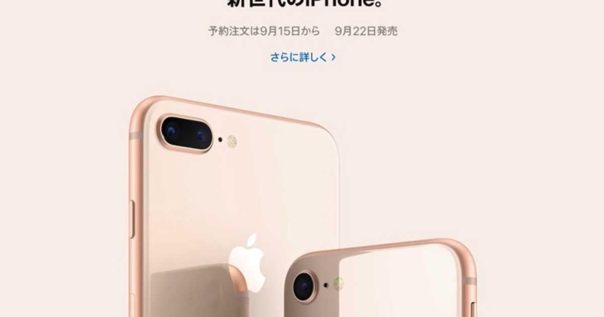 「iPhone8」「iPhone 8 Plus」を予約する際、オンラインと実店舗どっちを選べばいいのか? #docomo #au #softbank