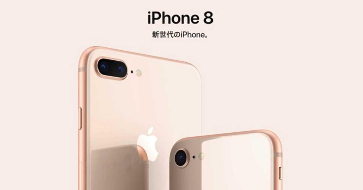 【料金】iPhone8の一括価格と実質負担額の違いを比較してみた。(ドコモ・au・ソフトバンク)