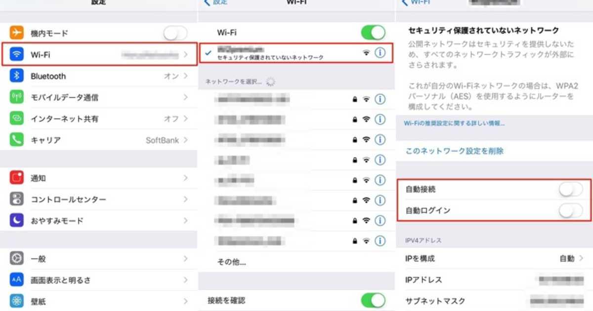 【iOS11新機能】いつも繋がらないWi-Fiへの自動接続をオフにする方法。