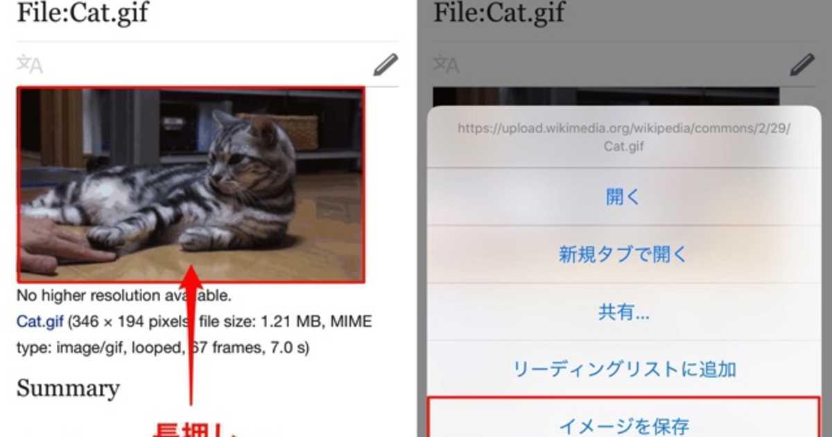【iOS11新機能】写真アプリがgifアニメ画像の再生に対応しています。