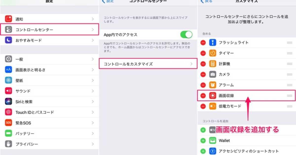 【iOS11新機能】iPhone/iPadの操作の様子を動画に録画できる「画面収録」の使い方