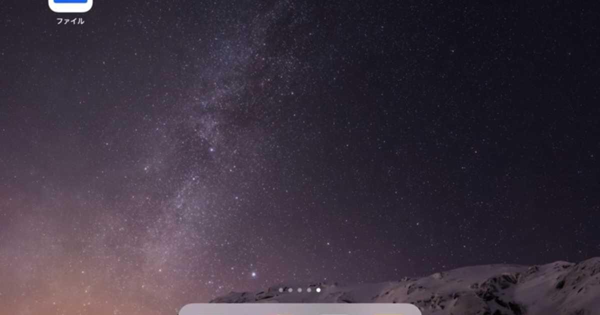 【iOS11新機能】iPhone/iPad/Macのファイルを共有できるアプリ「ファイル」の使い方。