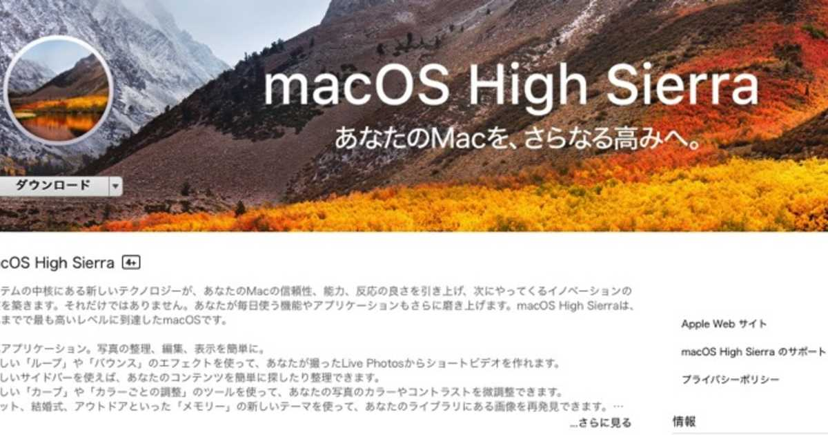 Apple、macOS High Sierraをリリース。