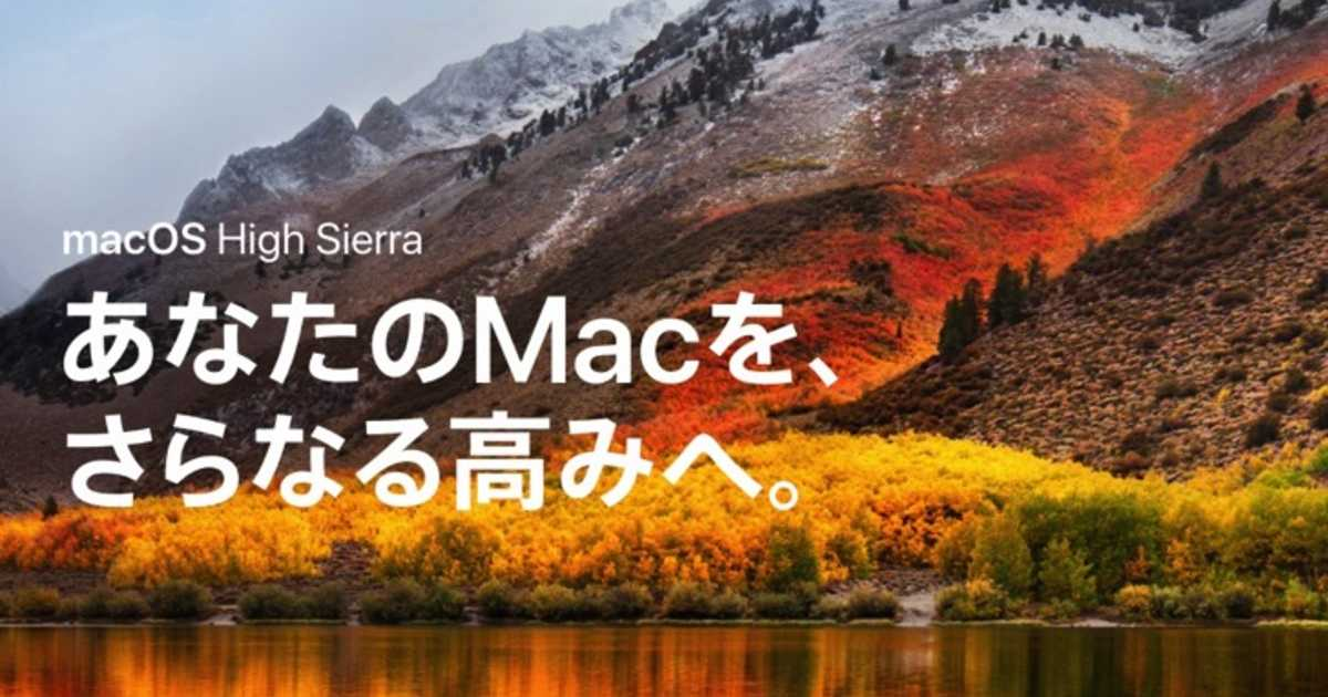 【Mac】macOS High Sierraの新機能の使い方まとめ。- 注目すべき機能を11個まとめてみた。