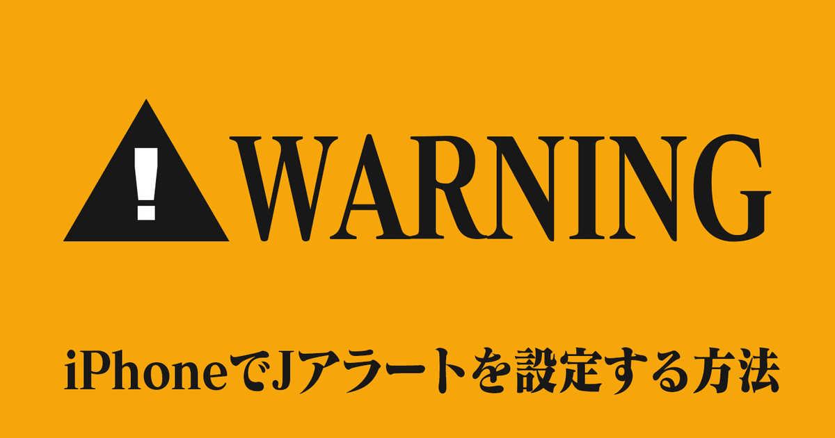 【iPhone】地震・津波・弾道ミサイル警報「Jアラート」の設定方法。鳴らない人はぜひオンにしよう。