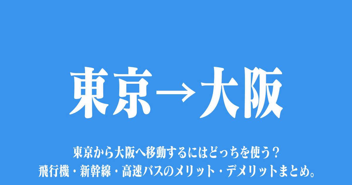 【比較】東京〜大阪を移動するにはどっちを使う?飛行機・新幹線・高速バスのメリット・デメリットまとめ。