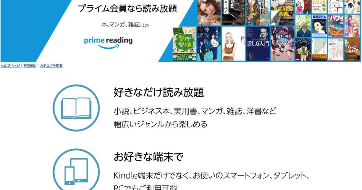 Amazon、プライム会員なら無料でKindleの漫画や本を読み放題の新サービス「prime reading」を開始!気になる本をまとめてみた。
