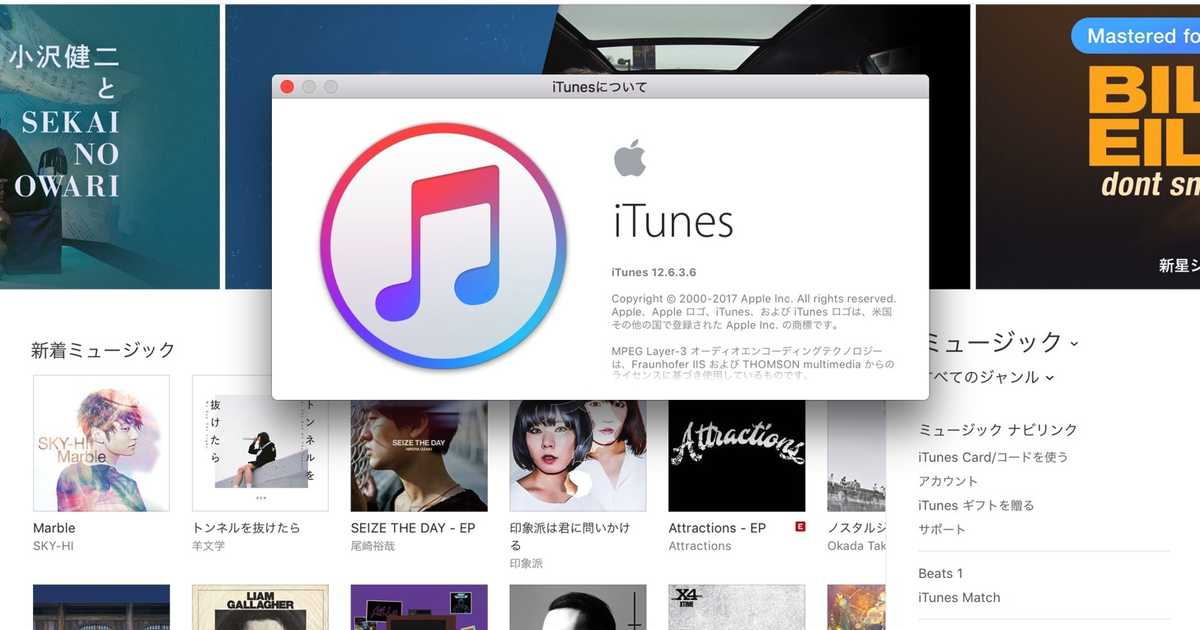 Mac / Windows版のiTunesで「App Store for iPhone / iPad」を見る方法。