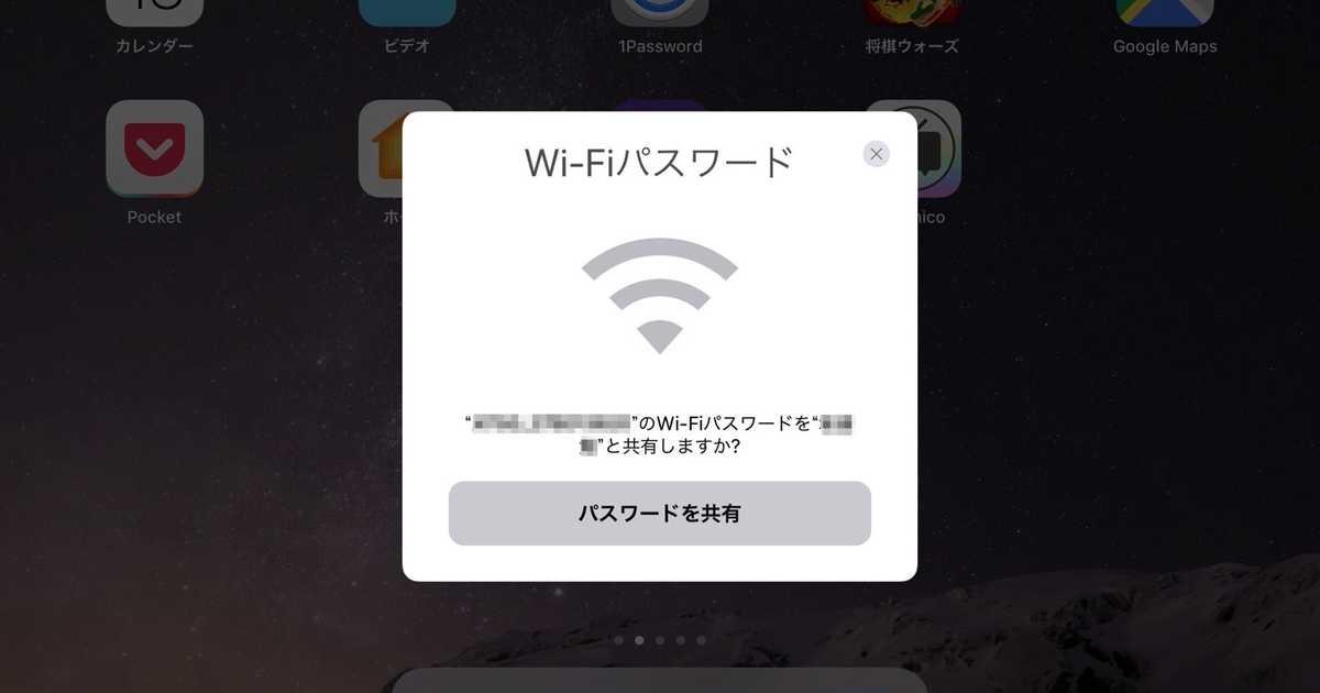 【iOS11新機能】友達のiPhone/iPadを簡単に自宅のWi-Fiに誘える「Wi-Fiパスワード共有」の使い方。