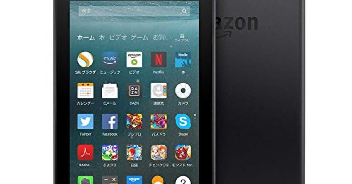 3,780円から買える!Kindle Fireタブレットが最大6,900円オフセール中!