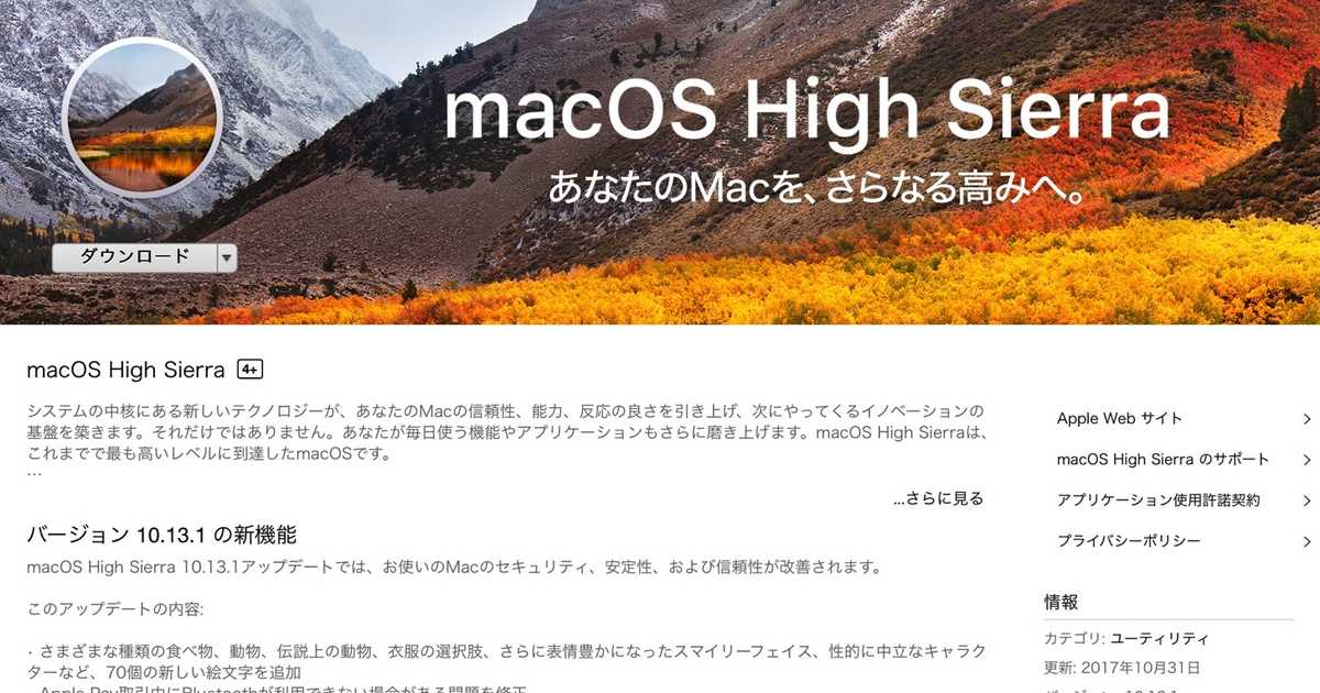 【Mac】「macOS High Sierra 10.13.1」と「iTunes 12.7.1」がリリース。