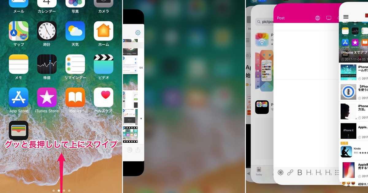 iPhone Xでアプリを切り替えるマルチタスクの使い方。