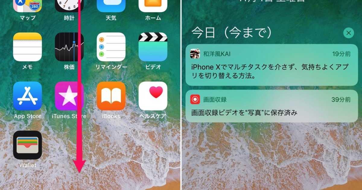 iPhone Xで通知センターを表示する方法。