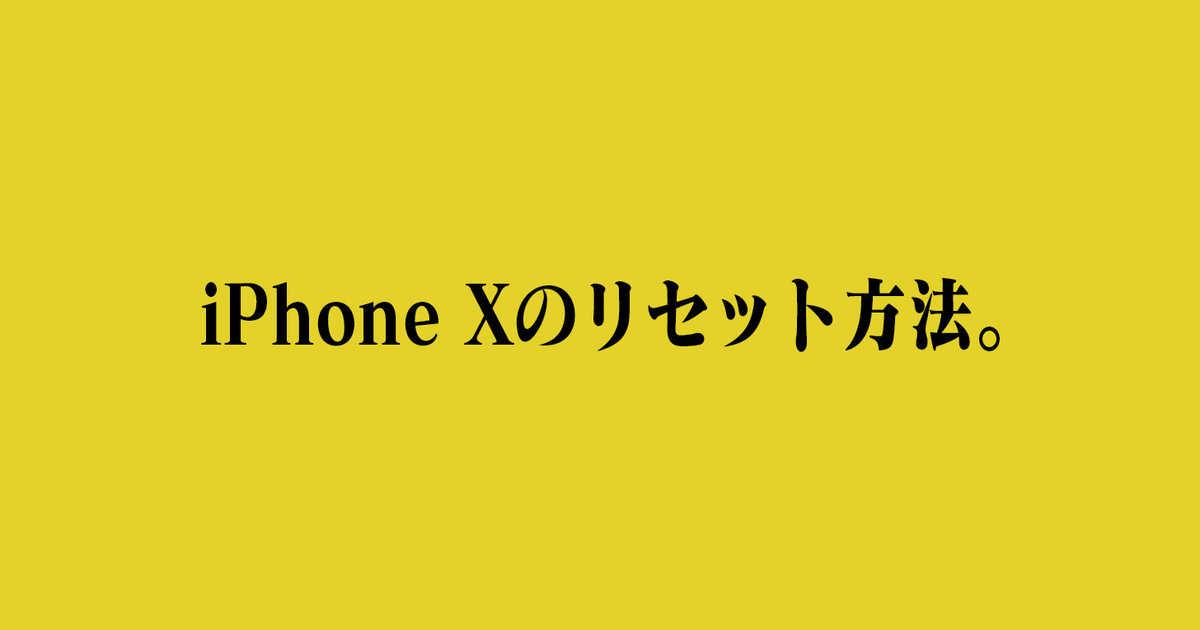 iPhone Xでリセット(再起動)する方法。