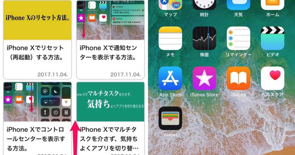 ホームボタンのないiPhone Xでホーム画面に戻るには?